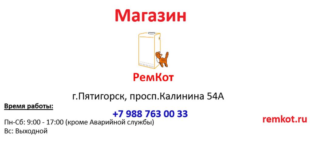 magazin_remkot