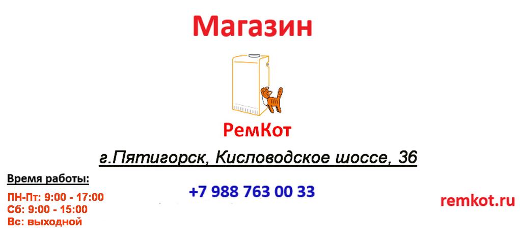 magazin_remkot_36