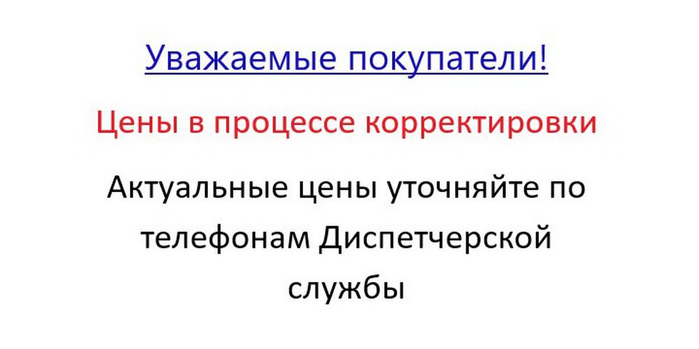 obyavlenie2_remkot